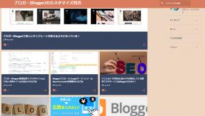ブロガーBloggerに新しいテーマテンプレートが追加!